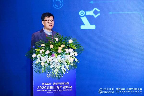 行业数字化边缘计算专题论坛:深耕边缘计算应用创新 加速行业数字化转型